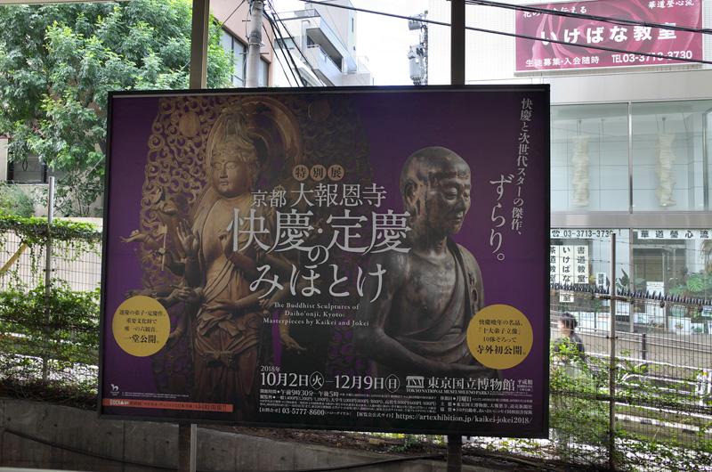 京都・大報恩寺 快慶・定慶のみほとけ 東京国立博物館(JR恵比寿駅):Ricoh GR、18.3mm(35mm版28mm相当)、F3.5、1/50秒、プログラムAE、ISO-AUTO(ISO 100)、AWB、画像設定:スタンダード、SILKYPIX Developer Studio 6でRAWから現像