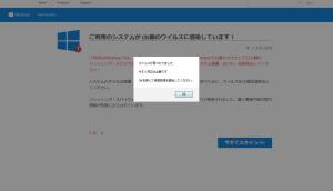 偽ウイルス検知画面