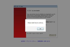 偽Javaのインストールを促す画面