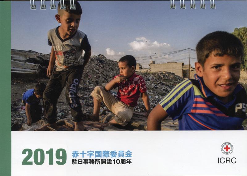2019カレンダー:ICRC(国際赤十字委員会)駐日事務所開設10周年