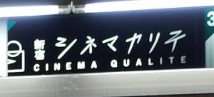 JR新宿駅1番線広告「シネマヤリ子」部分拡大(2018年12月撮影):Ricoh GR、18.3mm(35mm版28mm相当)、F2.8開放、1/40秒、プログラムAE、ISO-AUTO(ISO 200)、AWB、画像設定:スタンダード