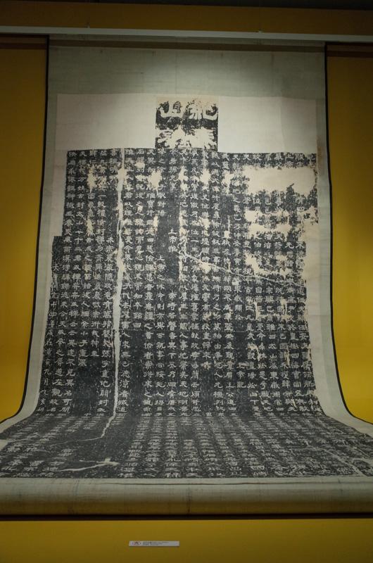 紀泰山銘(726年、唐玄宗筆、東京国立博物館特別展「顔真卿―王羲之を超えた名筆」、東京国立博物館蔵):Ricoh GR、18.3mm(35mm版28mm相当)、F2.8開放、1/40秒、プログラムAE、ISO-AUTO(ISO 1100)、AWB、画像設定:スタンダード、スポットAF