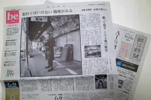 2019年3月24日(日)付け 朝日新聞東京本社版別刷り特集「be」永瀬正敏氏