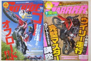 【写真】左:Go Ride 2019年6月発進号(内外出版社MOTOツーリング増刊)、右:GARRRR 2019年3月最終号(バイクブロス)
