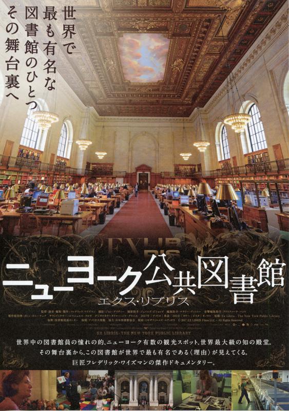 「ニューヨーク公共図書館 エクス・リブリス」パンフレット表