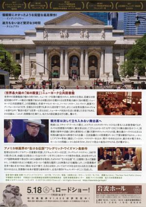 「ニューヨーク公共図書館 エクス・リブリス」パンフレット