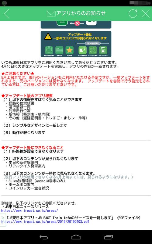 「【重要なお知らせ】4月10日に大きなアップデートを行います」:JR東日本アプリv2.11.1「お知らせ」「アプリからのお知らせ」2019年4月8日付け