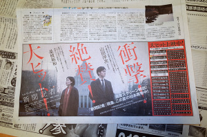 朝日新聞東京本社版2019年7月26日(金)の「映画大好き」欄の『新聞記者』広告