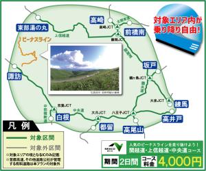 2018年ETC二輪車限定ツーリングプラン【関越道・上信越道・中央道コース】