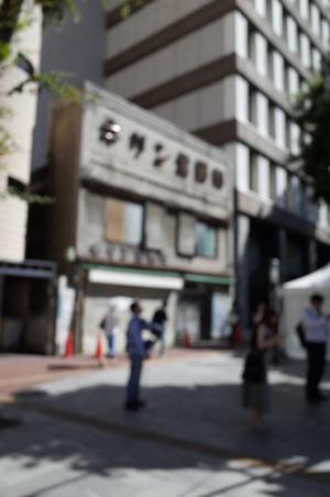 【写真下】ピンぼけ作例:キリン堂薬局(東京・池袋):Ricoh GR、18.3mm(35mm版28mm相当)、F4、1/640秒、プログラムAE、ISO-AUTO(ISO 100)、AWB、画像設定:スタンダード、AFマクロON