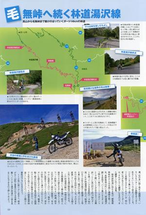 Go RIDE 2019年11月「副編コイの激走1200km旅林道つないで千里浜へ!」