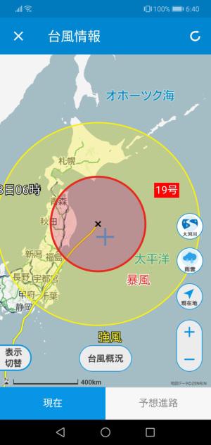 台風19号(2019年) NHKニュース防災アプリより P20 lite