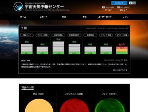 2019年10月22日(火)17:22JSTの宇宙天気予報センターHPのスクリーンショット