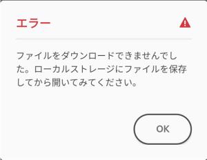 【写真1】HUAWEI P20 lite android9 Firefox(バージョン 68.2.0)でPDFリンクをタップしたときのAdobe Acrobat(バージョン 19.8.1.10668)の「エラー ファイルをダウンロードできませんでした。ローカルストレージにファイルを保存してから開いてみてください。」というメッセージ
