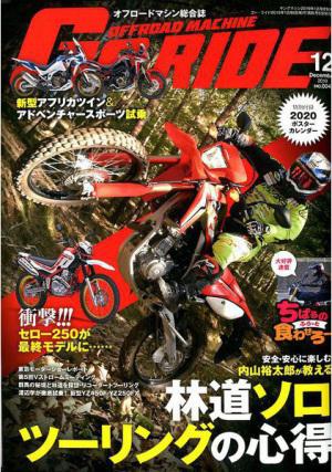 オフロードバイク雑誌GoRIDE(ゴーライド)2019年12月号(ヤングマシン増刊)