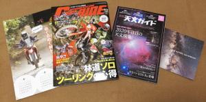 GoRIDE2019年12月号と天文ガイド2020年1月号と各付録カレンダー