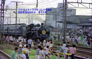 【写真3】京阪100年号(1976年9月4日東海道線吹田-東淀川間):Asahi Pentax SV、SMC Takumar 200mm F4、撮影データ不明、Sakuracolor II、Nikon SUPER COOLSCAN 5000ED、Digital ROC使用、TIFF画像から2019年に調整 http://haniwa.asablo.jp/blog/2008/10/03/3796293
