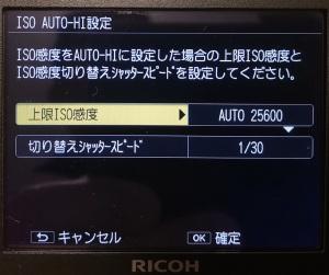 Ricoh GRのメニュー→セットアップの16番目「ISO AUTO-HI設定」→ISO AUTO-HIでのISO感度と最低シャッター速度の設定画面