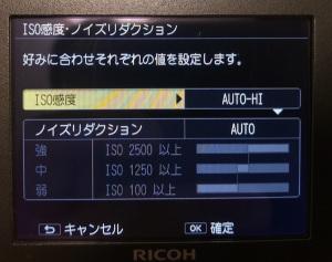 Ricoh GRの「撮影設定」メニュー→「ISO感度・NR」の中身