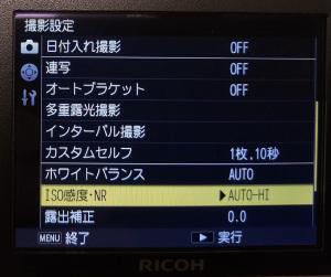 Ricoh GRの撮影設定メニュー(ISO感度・NRは上から16番目の項目)