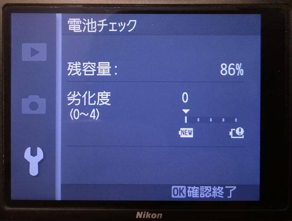 Gfotoのタンポポチップ付きマウントアダプターを付けたままにした今朝のNikon 1 V1の電池残量。昨晩には95%あったのが86%になっている。