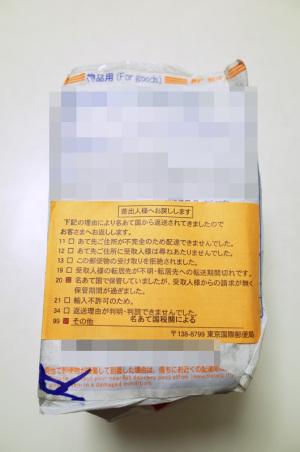 AliExpressで購入した不良品レンズ(返品返金交渉してお金は戻ってきたのだが、中国の受取人が期限徒過して日本に戻ってきた)