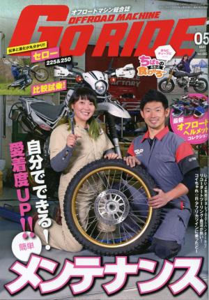 オフロードマシン総合誌 Go RIDE vol.6(ヤングマシン増刊2020年5月号)