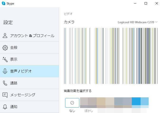 logicool HD Webcam C270 ウェブカメラのカラーノイズ(Skype バージョン8.59.0.77)