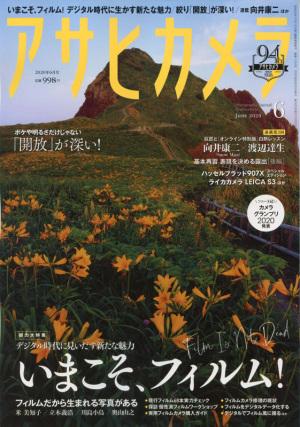 アサヒカメラ2020年6月号は総力大特集「いまこそフィルム!」表紙
