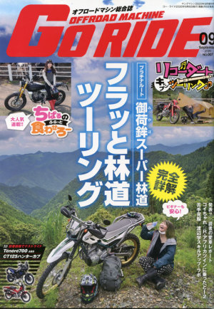 オフロードバイク総合誌「GO RIDE 2020年9月号」