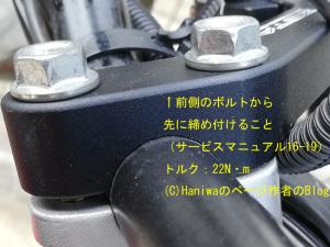 ハンドルアッパーブラケットの代わりのZETAZETA アドベンチャー ウィンドシールド(CRF250L用)の支持金具を取り付けた状態。前側を先に締め付けるようにサービスマニュアルに書かれている。
