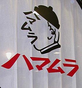 京都の老舗中華料理店ハマムラのマーク