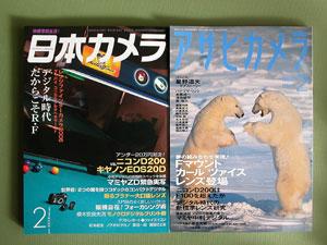 アサヒカメラ2006年2月号、日本カメラ2006年2月号