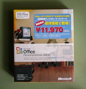 Microsoft Office Personal Edition 2003特別優待アップグレード版