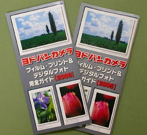 ヨドバシカメラ フィルム・プリント&デジタルフォト完全ガイド2006,2005