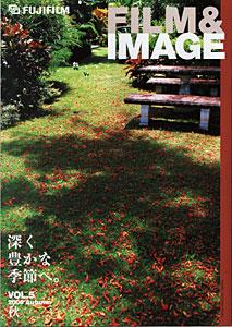 富士写真フイルム「Film&Image」Vol.5