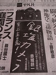 銀塩カメラ至上主義! 赤城耕一著(平凡社)