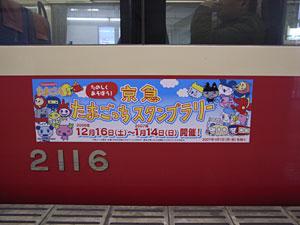 京急たまごっちラリー GR DIGITAL 於品川駅