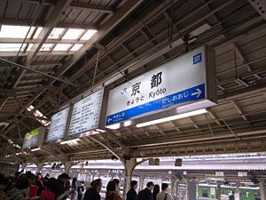 京都駅(JR西日本):GR DIGITAL、28mm相当、1/79sec、F3.5、ISO64、-0.3EV、プログラムAE