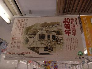 京王電鉄高尾線開業40周年:GR DIGITAL、28mm相当、1/97sec、F3.5、ISO64、-0.3EV、プログラムAE