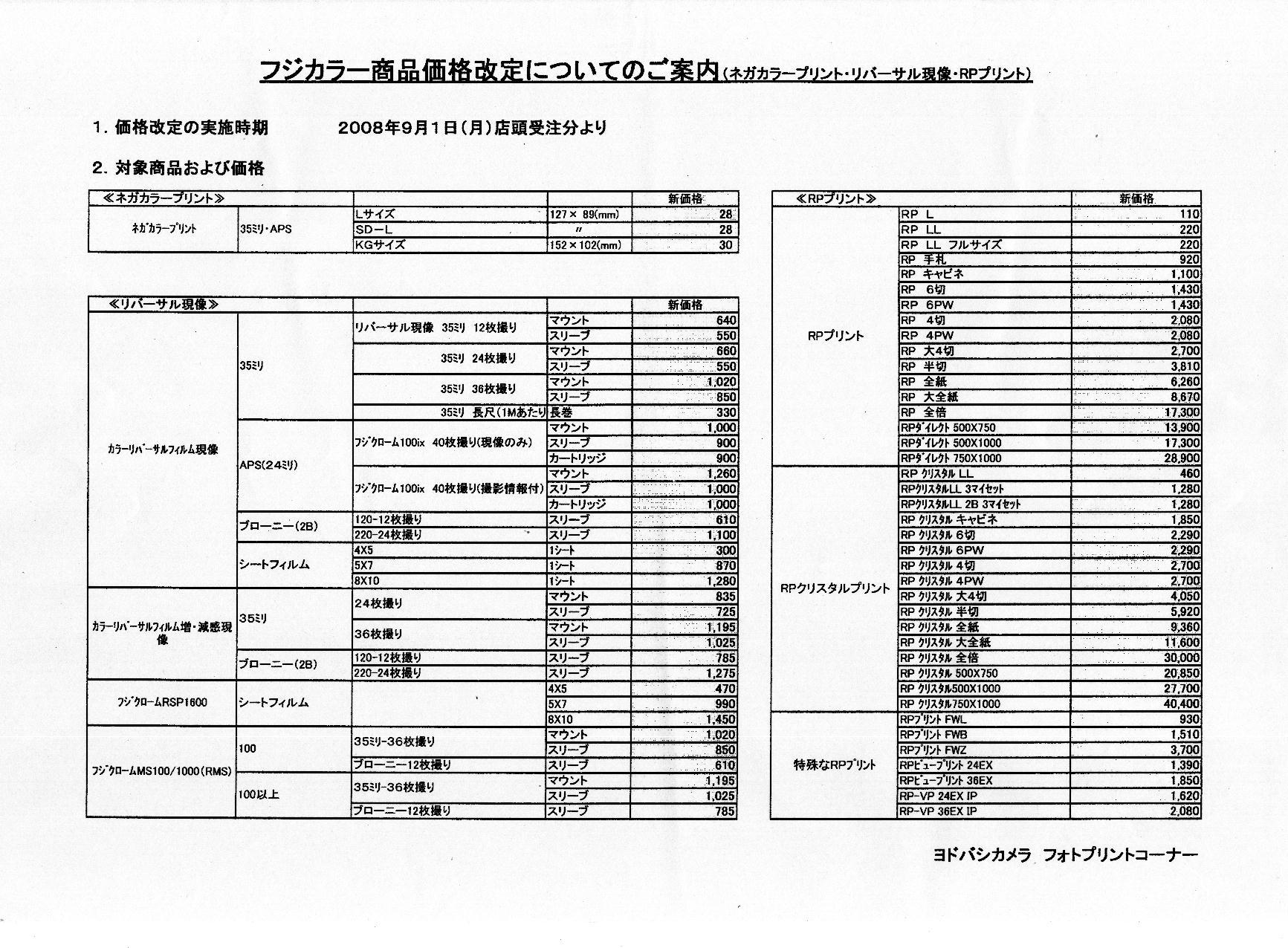 200809ヨドバシカメラ 富士DPE価格改定おしらせ(392KB)