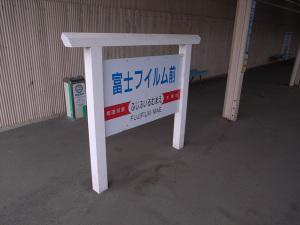 富士フイルム前駅(神奈川県南足柄市):GR DIGITAL、28mm相当、1/97sec、F3.5、ISO64、-0.7EV、プログラムAE