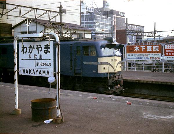国鉄和歌山駅(1975年頃):ミノルタ 110ポケット・オートパック70、プログラムAE、Nikon SUPER COOLSCAN 5000ED(FH-3に挟んでスキャン)