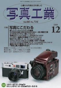 写真工業2008年12月号(通巻716号・最終号)