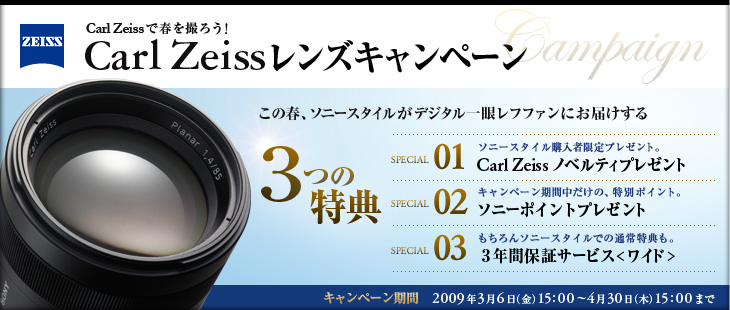 Sony Style Carl Zeissレンズキャンペーン