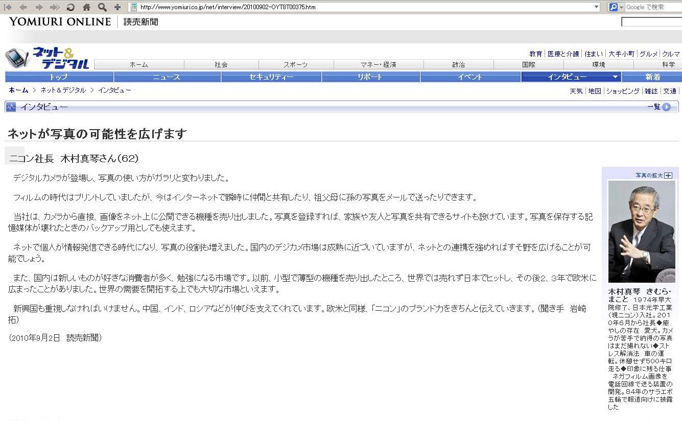 ネットが写真の可能性を広げます  ニコン社長 木村真琴さん(62) YOMIURI ONLINE(読売新聞)