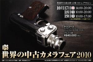 I.C.S. 世界の中古カメラフェア2010