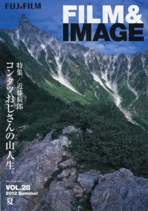 FILM&IMAGE VOL.28(2012 Summer)