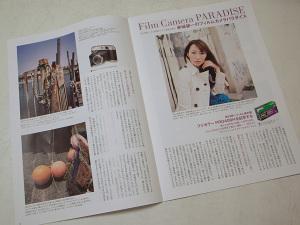 フジカラーPRO400Hを試写する(赤城耕一のフィルムカメラパラダイス「FILM&IMAGE VOL.31」)