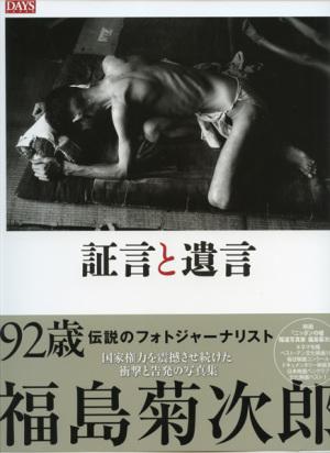 「証言と遺言」福島菊次郎 DAYS JAPAN 税込3600円 ISBN978-4-9901982-1-3
